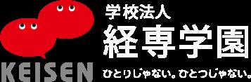 経専学園グループ