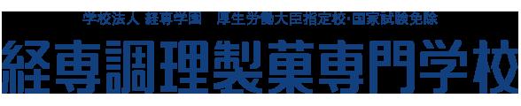 学校法人経専学園 経専調理製菓専門学校