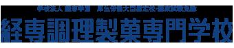 経専調理製菓専門学校
