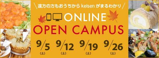 遠方の方もおうちからkeisenがまるわかり!オープンキャンパス 8月開催
