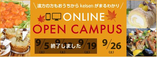 遠方の方もおうちからkeisenがまるわかり!オープンキャンパス 9月開催