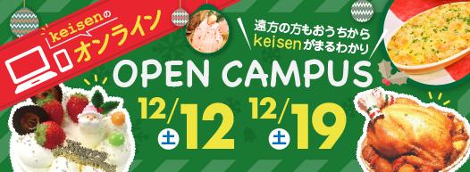 遠方の方もおうちからkeisenがまるわかり!オープンキャンパス 11月開催