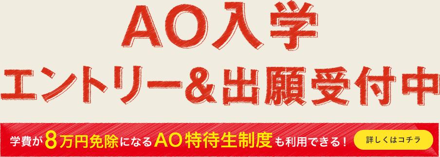 AO入学エントリー&出願受付中