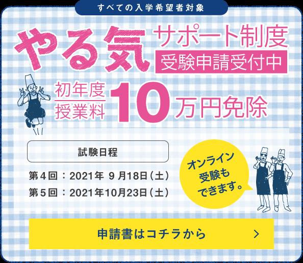 すべての入学希望者対象 やる気サポート制度受験申請受付中 初年度授業料10万円免除